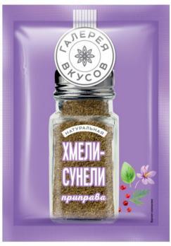 Галерея вкусов, Хмели сунели приправа, 20 гр. КДВ